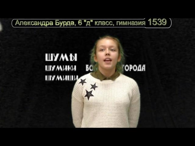 Изображение предпросмотра прочтения – АлександраБурда читает произведение «Шумики , шумы и шумищи» В.В.Маяковского