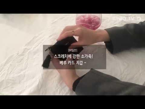 [유니크 TV] 스크레치에 강한 소가죽, 베루 카드지갑! (블랙)