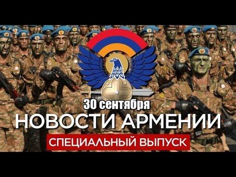Специальный выпуск. Новости Армении за 30.09.