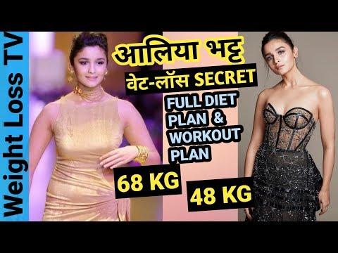Alia Bhatt Weight Loss Journey | Diet Plan | Exercise | Tips thumbnail