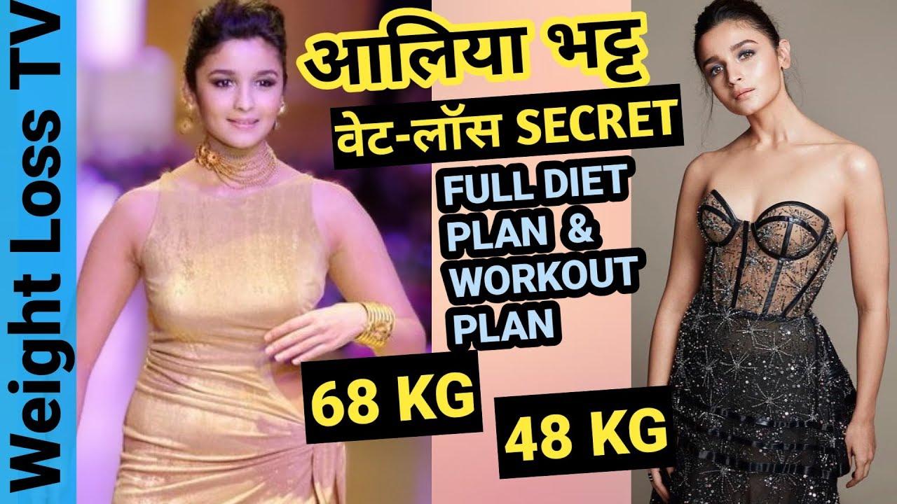 Alia Bhatt Weight Loss Journey | Diet Plan | Exercise | Tips