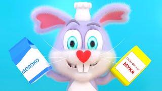 Повар кролик НюНю готовить блинчики