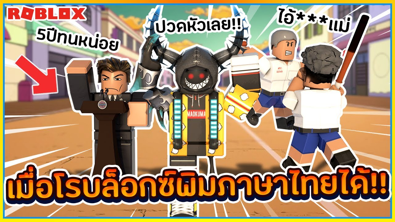 🔸SIN🔹ROBLOX🔮เมื่อโรบล็อกซ์ สามารถพิมพ์ภาษาไทยได้ [เหมาะสมหรือไม่!!] ᴴᴰ