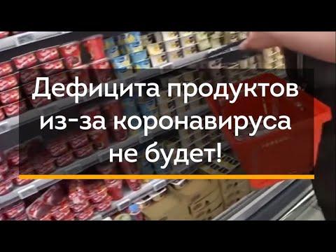 Дефицит продуктов - это слухи