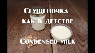 Сгущеное молоко простой рецепт в домашних условиях Condensed milk is a simple recipe at home