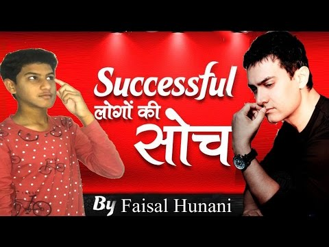 Successful logo ki soch How successful People think in hindi by Faisal 5 HABITS OF SUCCESSFUL PEOPLE