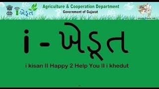 gujarati-what-is-ikhedut-portal-ikhedut-by-smart-gujarat-channel