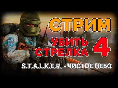 СТРИМ. Убить Стрелка 4. Лиманск - Госпиталь - ЧАЭС. S.T.A.L.K.E.R.: Чистое Небо.