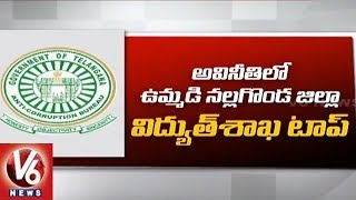 Special Report On Nalgonda District Electricity Department, Most Co...
