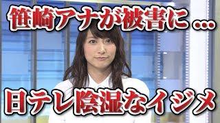 日テレ・笹崎里菜アナへのとんでもないイジメが話題(画像あり) 〇おす...