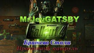 Fallout 4 Пропавший патруль Братство стали 2
