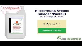 Купить Инсектицид Атрикс Оптом. Аналог Фастак. Украина(, 2016-03-11T13:48:31.000Z)