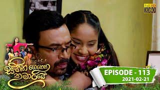 Sihina Genena Kumariye | Episode 113 | 2021-02-21 Thumbnail