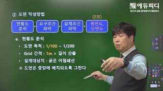 [에듀피디] 조경기능사 실기 조경작업 인강 1강. 오리엔테이션 김경환교수님