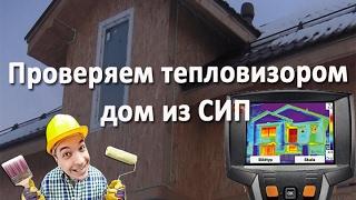Обследование тепловизором.  Проверяем дом из СИП