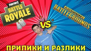 FORTNITE СРЕЩУ PUBG • Какви са приликите и разликите между двете игри?