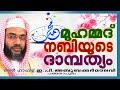 മുഹമ്മദ് നബിയുടെ ദാമ്പത്യം | Islamic Speech In Malayalam | E P Abubacker Al Qasimi New Speech 2015 video