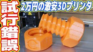 【試行錯誤の全記録】2万円の激安3Dプリンターでもここまでできる!