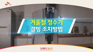 [SKmagic] 겨울철 정수기 결빙 조치방법
