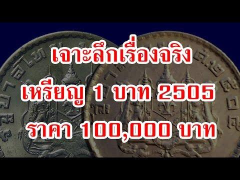 เหรียญ 1 บาท 2505 ราคาหลักแสน 100,000 มีจริงหรือ ?