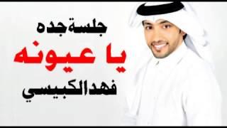 فهد الكبيسي - يا عيونه (جلسة جدة) | 2013