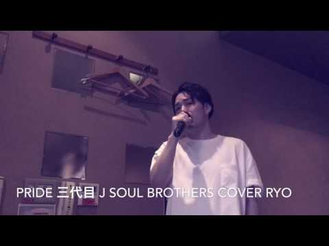 PRIDE 三代目 J Soul Brothers cover Ryo from WITHDOM