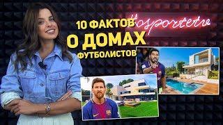 10 ФАКТОВ   Дома футболистов