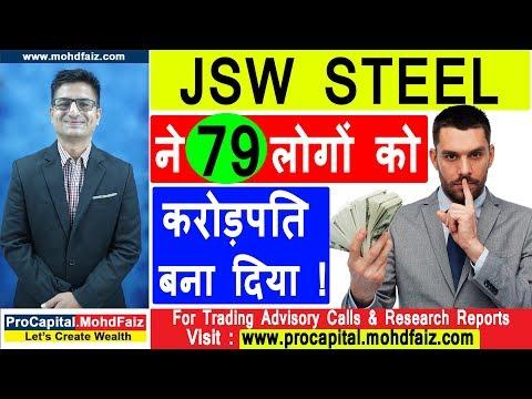 JSW STEEL ने 79 लोगों को करोड़पति बना दिया !