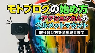 アクションカム「SONY HDR-AS300/FDR-X3000」をジェットヘルメットにサイドマウントする方法