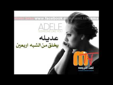 Adele   Someone like You اديل على القهوة moseqar remix