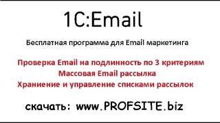 1С:Email Бесплатная программа для  Email маркетинга от А до Я