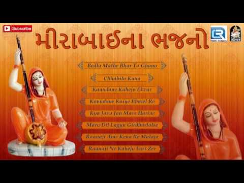 Meerabai Na Bhajan - SuprHit Bharti Vyas Bhajan | Krishna Song | Gujarati Full Audio Jukebox