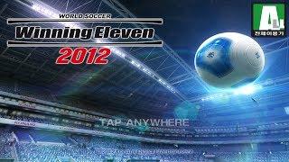 How to download Winning Eleven We2012 Football Game|কিভাবে ফুটবল গেম ডাউনলোড করবেন| [APP-MASTER]