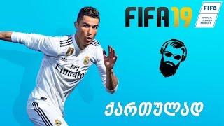 FIFA 19 ULTIMATE TEAM ნაწილი 1 დასაწყისი