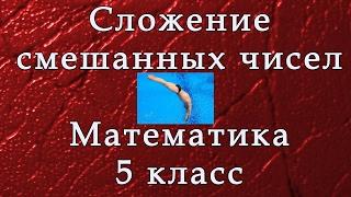 Сложение и вычитание смешанных чисел. Математика 5 класс
