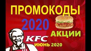 KFC купоны, акции, скидки июнь 2020 cмотреть видео онлайн бесплатно в высоком качестве - HDVIDEO