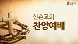 [ 20200920 ] 찬양예배 (김용혜 목사) - 믿…