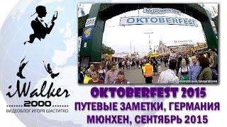 Путевые Заметки.Германия/Австрия,сентябрь 2015:Мюнхен, как выглядит Oktoberfest 2015 - море пива...(Подписаться на канал ▻▻▻ http://bit.ly/iwalker2000_subs Да, так получилось - 3 поездки в Германию за 2 месяца - https://www.youtube.c..., 2015-11-21T09:13:07.000Z)