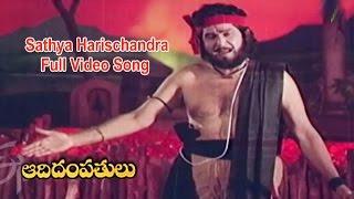 Sathya Harischandra Full Video Song | Aadi Dampathulu | ANR | Jayasudha | Naresh |  ETV Cinema