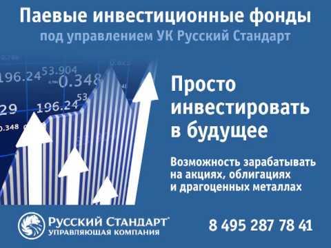 """Ролик для банкоматов банка """"Русский Стандарт"""" о паевых инвестиционных фондах"""