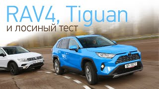 Toyota RAV4  2019 vs Volkswagen Tiguan на полигоне