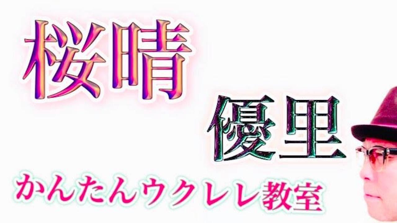 桜晴 / 優里《卒業ソング》【ウクレレ 超かんたん版 コード&レッスン付】 #GAZZLELE