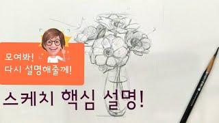 미술수업공개/ 스케치 핵심 설명 (꽃병 그리는법) /기…