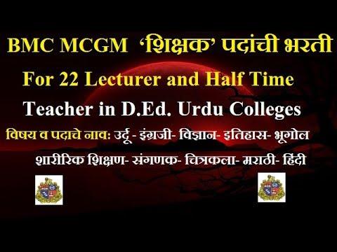 MCGM Recruitment 2018 ||Urdu Teacher post|| Municipal Corporation of Greater Mumbai Recruitment 2018