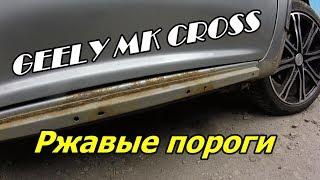 GEELY MK CROSS! Ржавые пороги! Кузовной ремонт очагов коррозии!