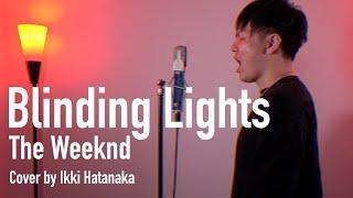 【フル和訳】Blinding Lights - The Weeknd (Cover by Ikki Hatanaka) 洋楽歌ってみたシリーズ ザ・ウィークエンド ブラインディングライト