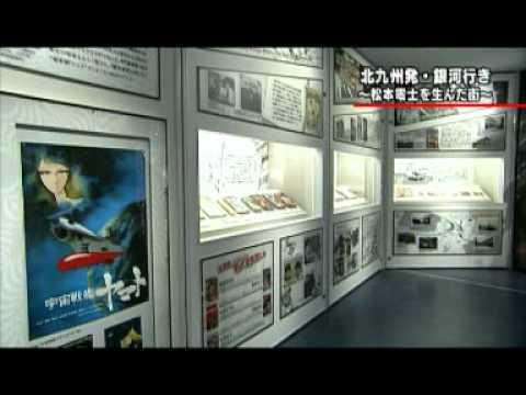 vol22 北九州市漫画ミュージアム