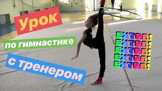 ИДИВИДУАЛЬНАЯ Тренировка по Художественной Гимнастике с ТРЕНЕРОМ!