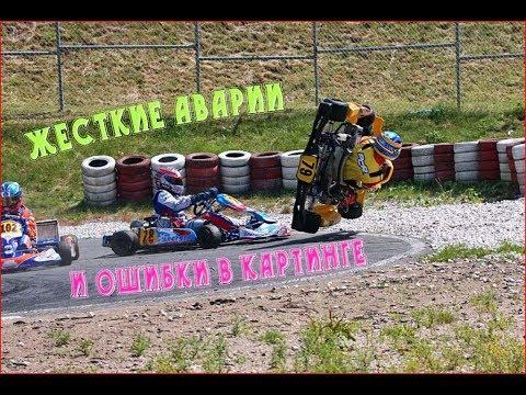 Жесткие аварии и ошибки в картинге #8 | Karting Crash Compilation #8