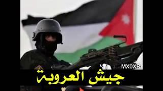 جيش العروبة 🇯🇴🔥 تسجيل دخول الجيش الاردني تصميم شيلات
